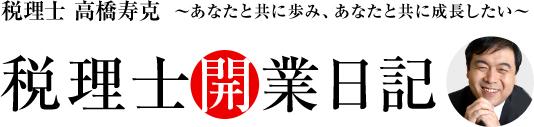 税理士 高橋寿克 税理士開業日記